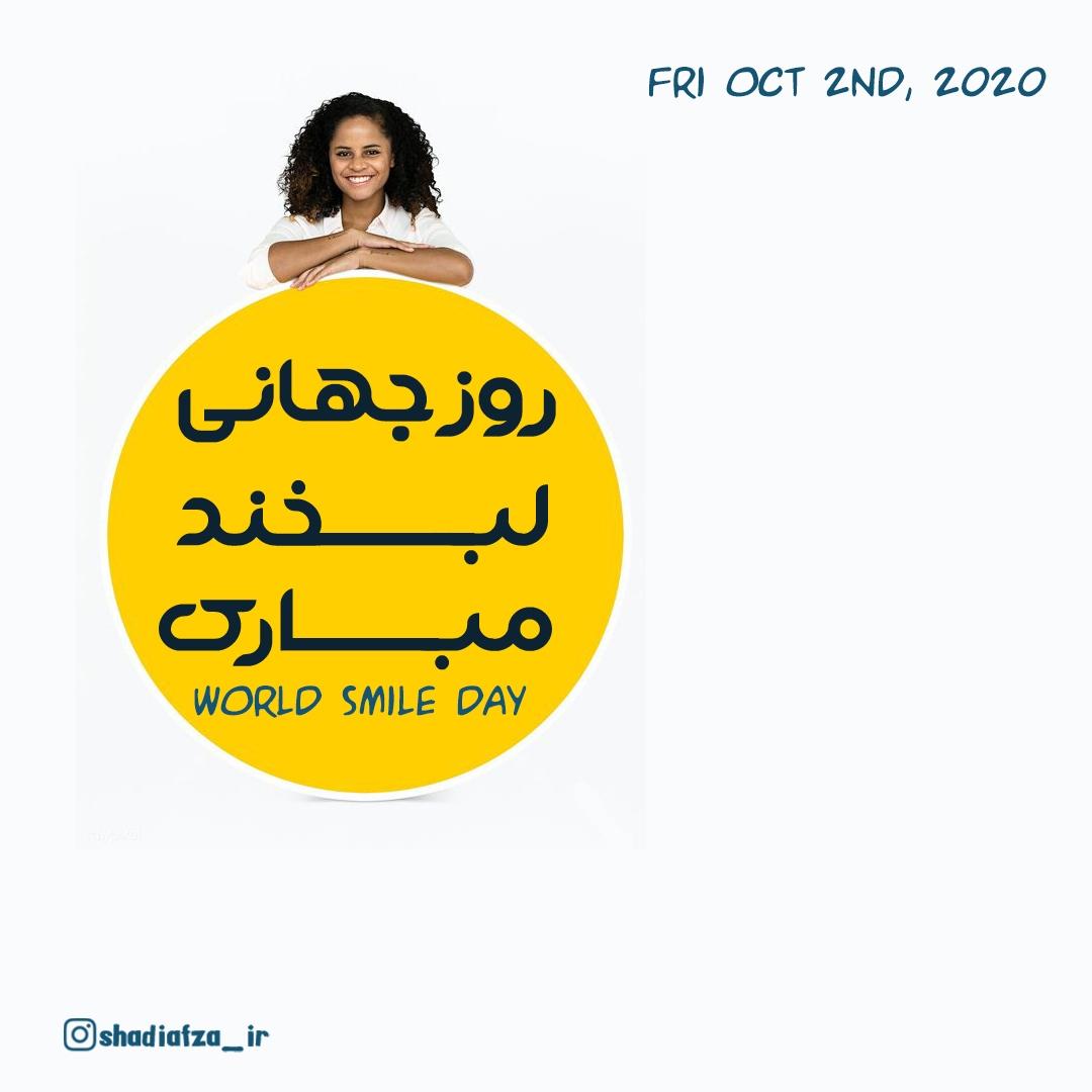 روز جهانی لبخند مبارک