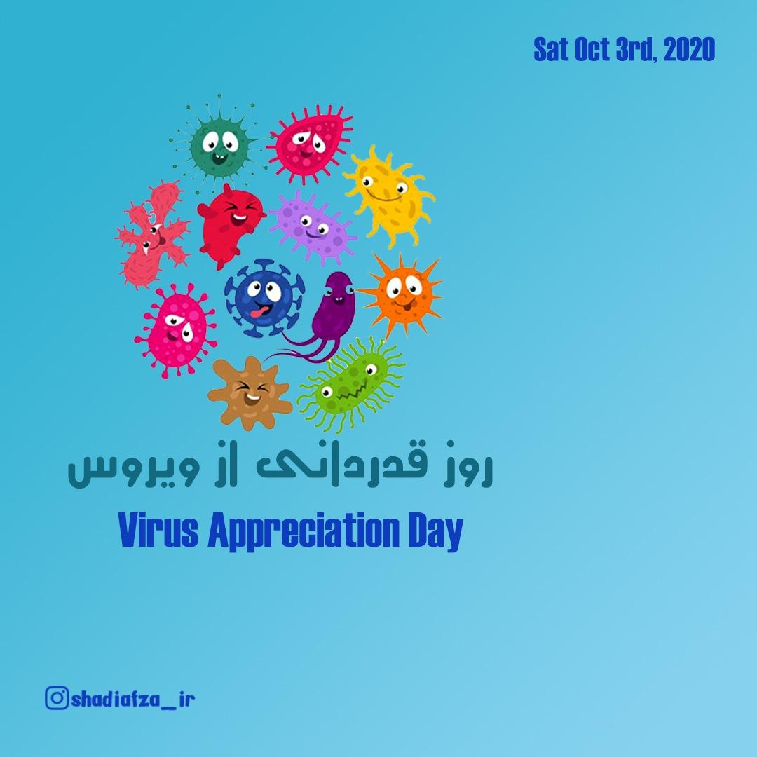 روز قدردانی از ویروس مبارک