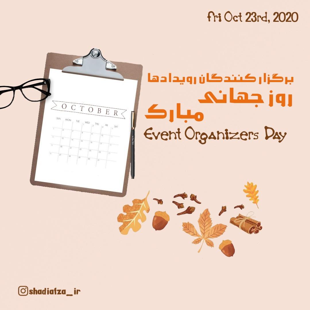 روز برگزارکنندگان رویدادها