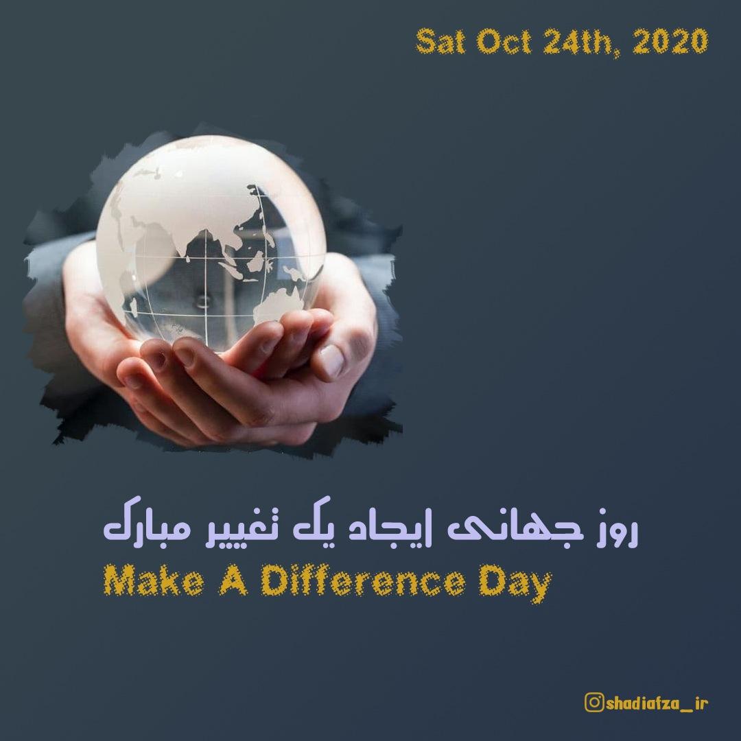 روز ایجاد یک تغییر مبارک