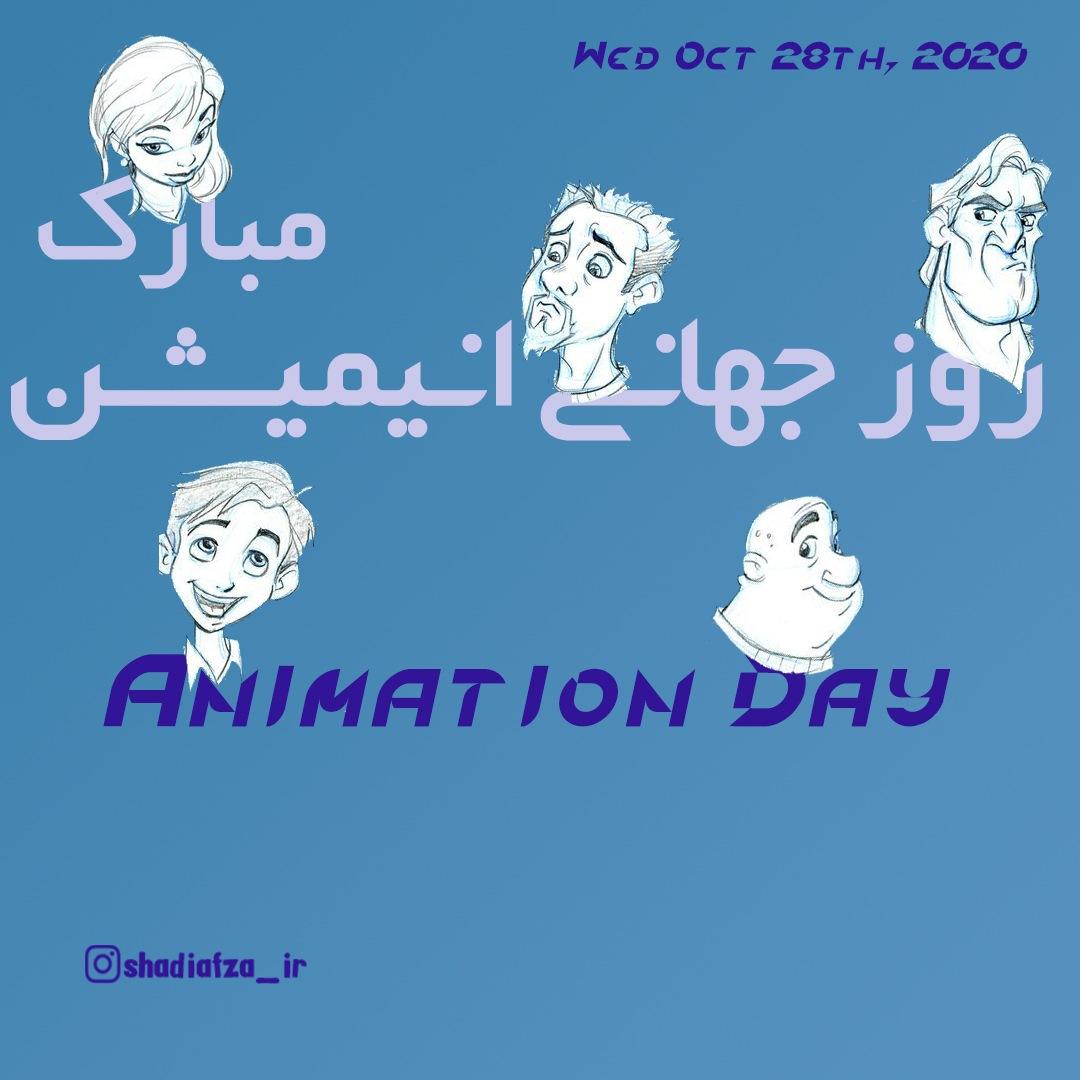 روز جهانی انیمیشن مبارک