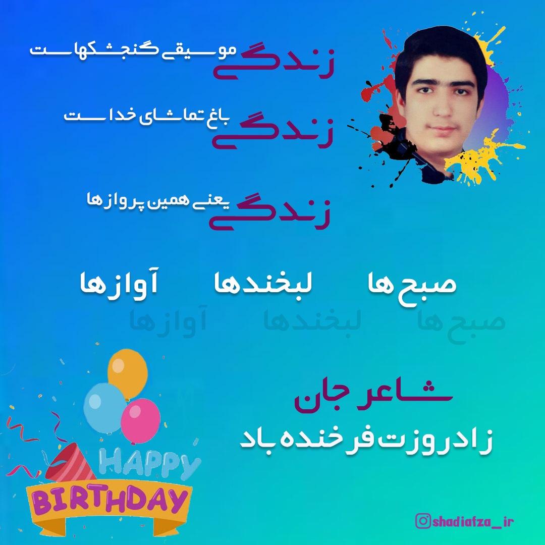 شاعر جان تولدت مبارک
