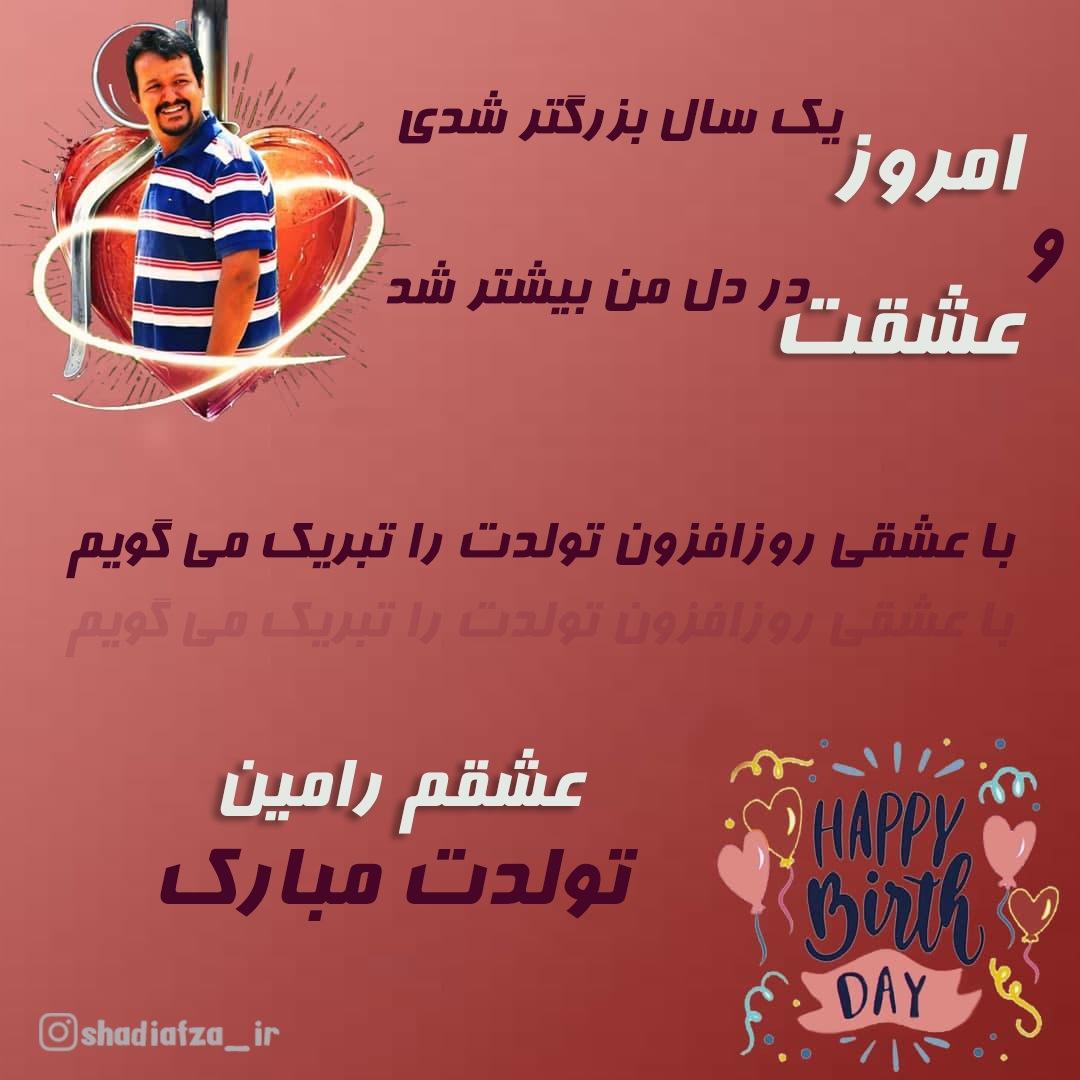 رامین جان تولد مبارک
