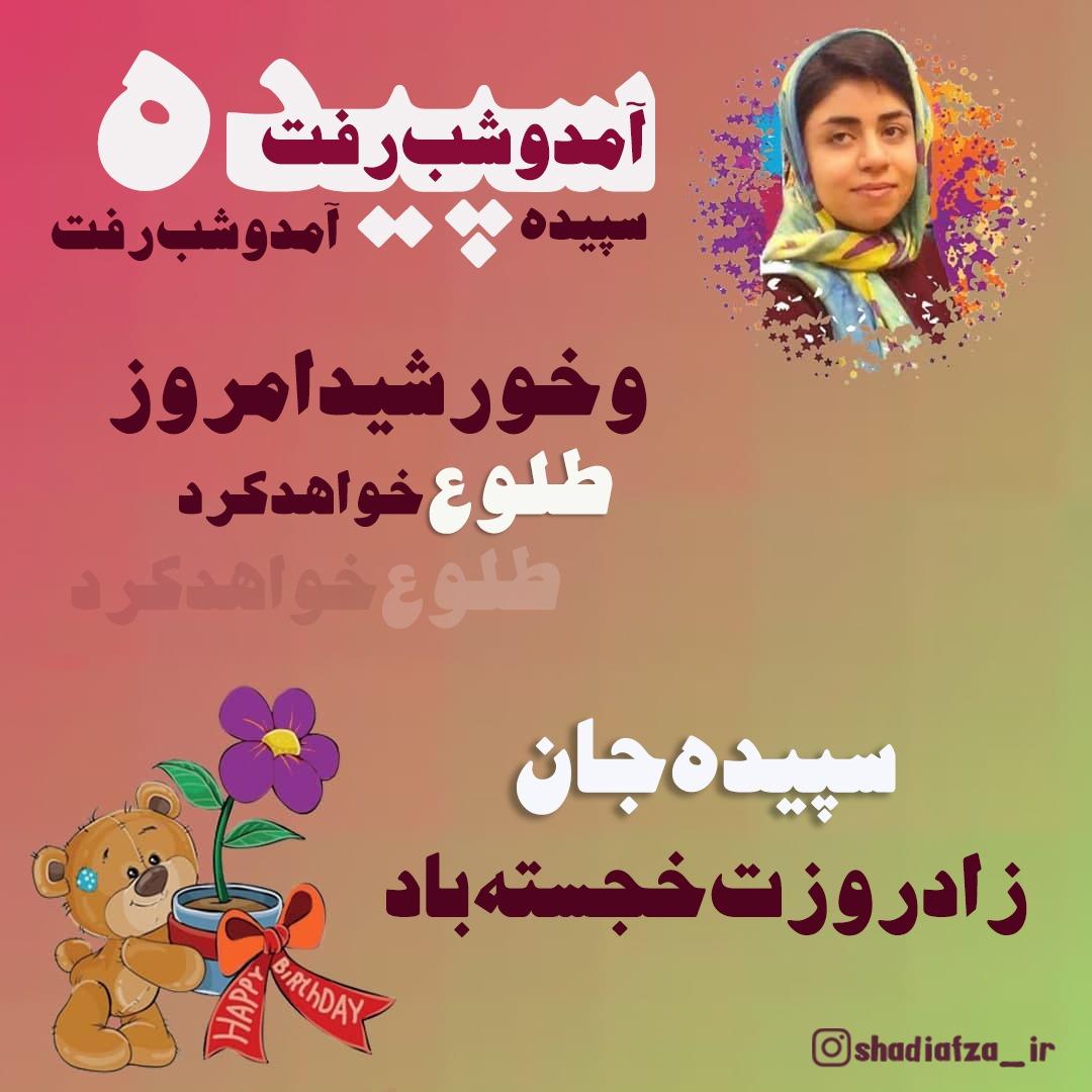 سپیده جان تولدت مبارک