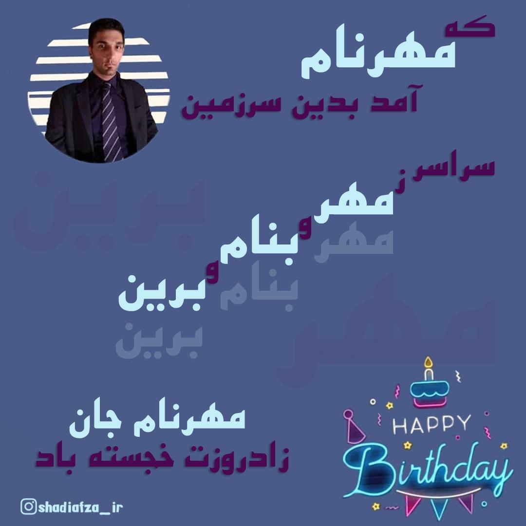 عکس نوشته تولد مهرنام
