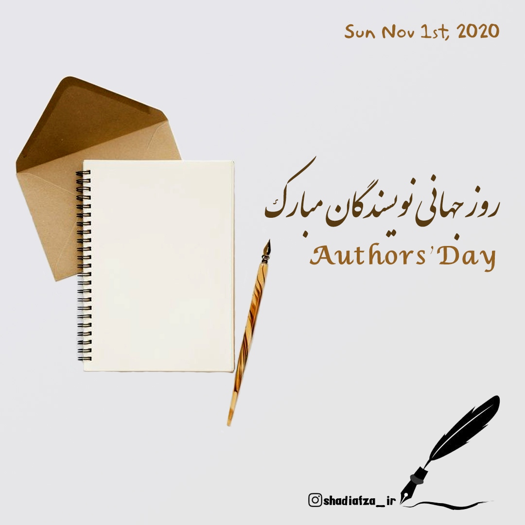 روز جهانی نویسندگان مبارک