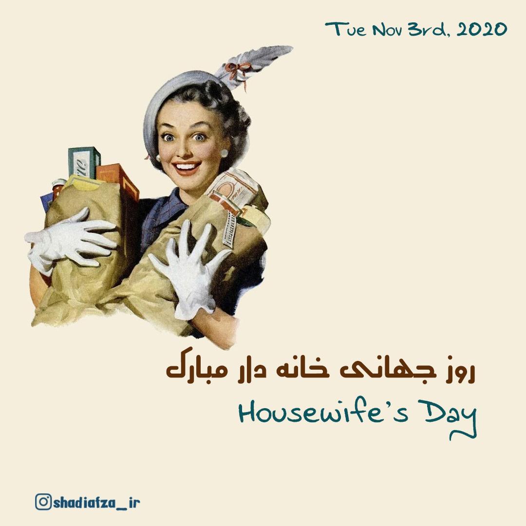 روز جهانی خانه دار