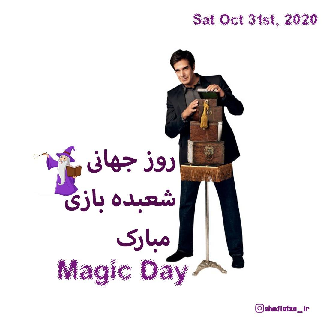 روز شعبده بازی مبارک