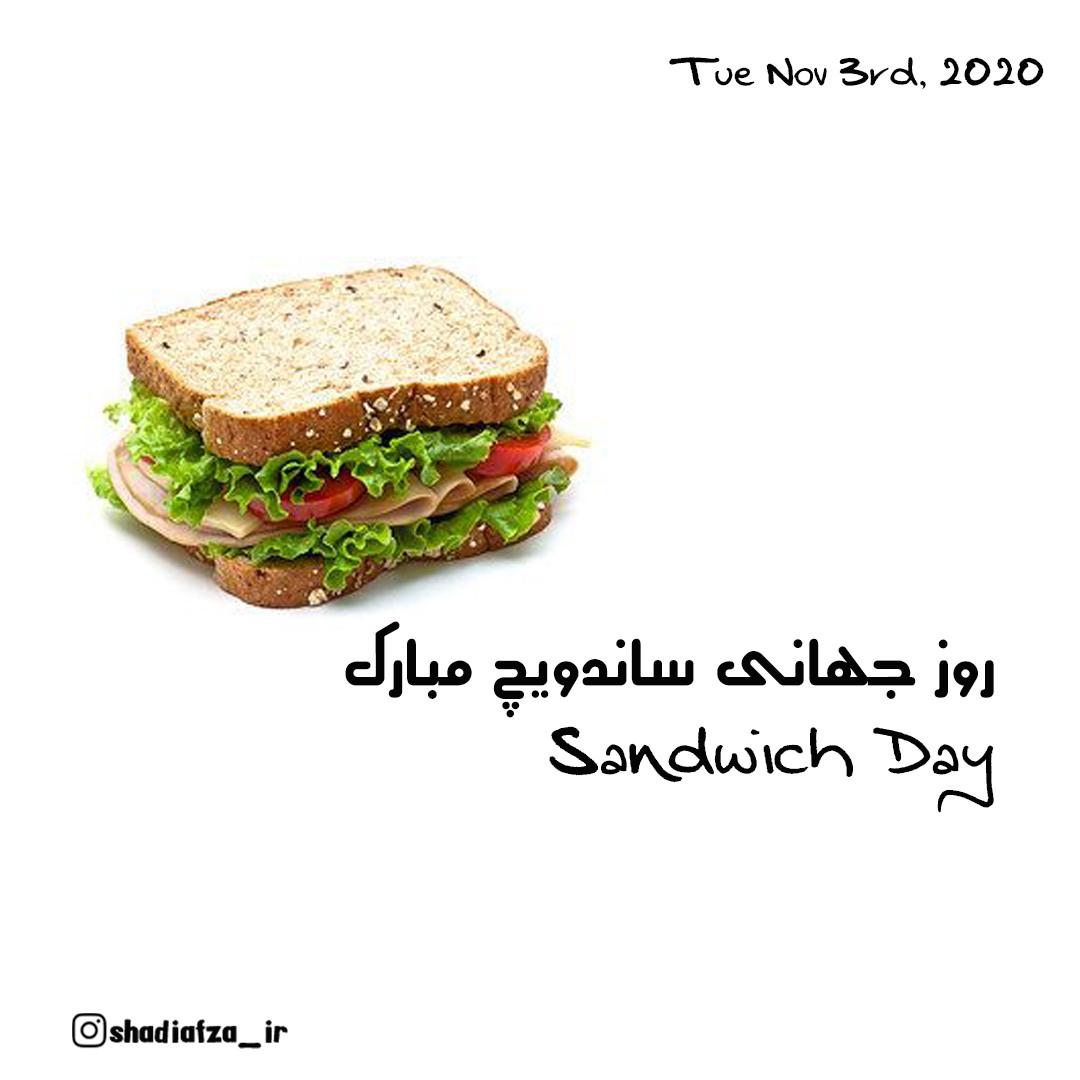 روز جهانی ساندویچ