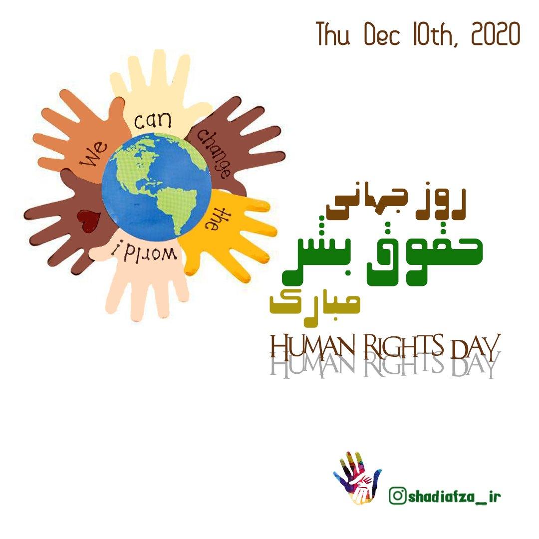 روز جهانی حقوق بشر مبارک