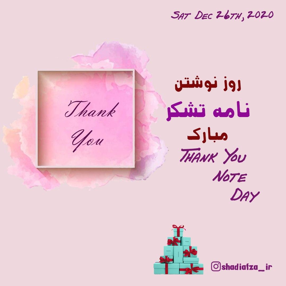 روز نوشتن نامه تشکر مبارک