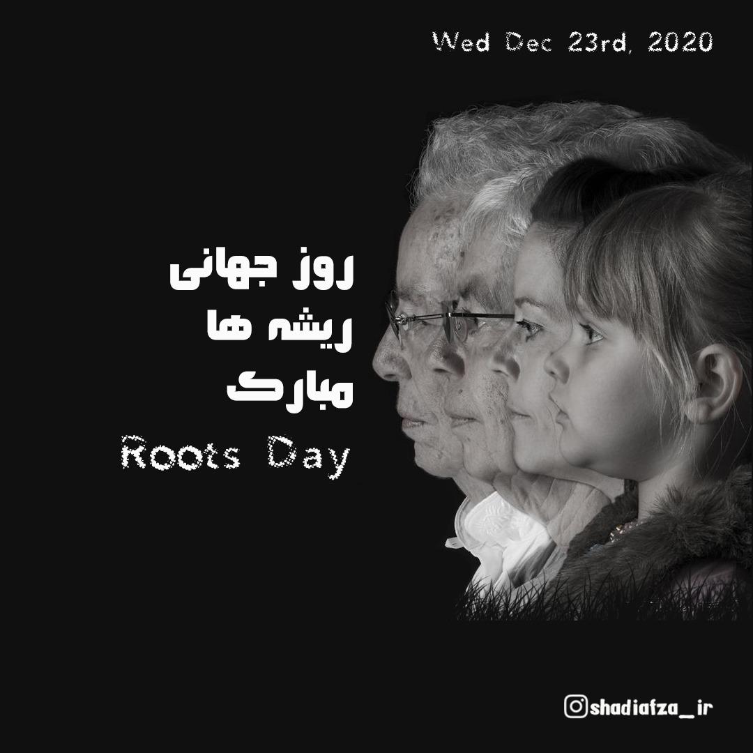 روز جهانی ریشه ها مبارک