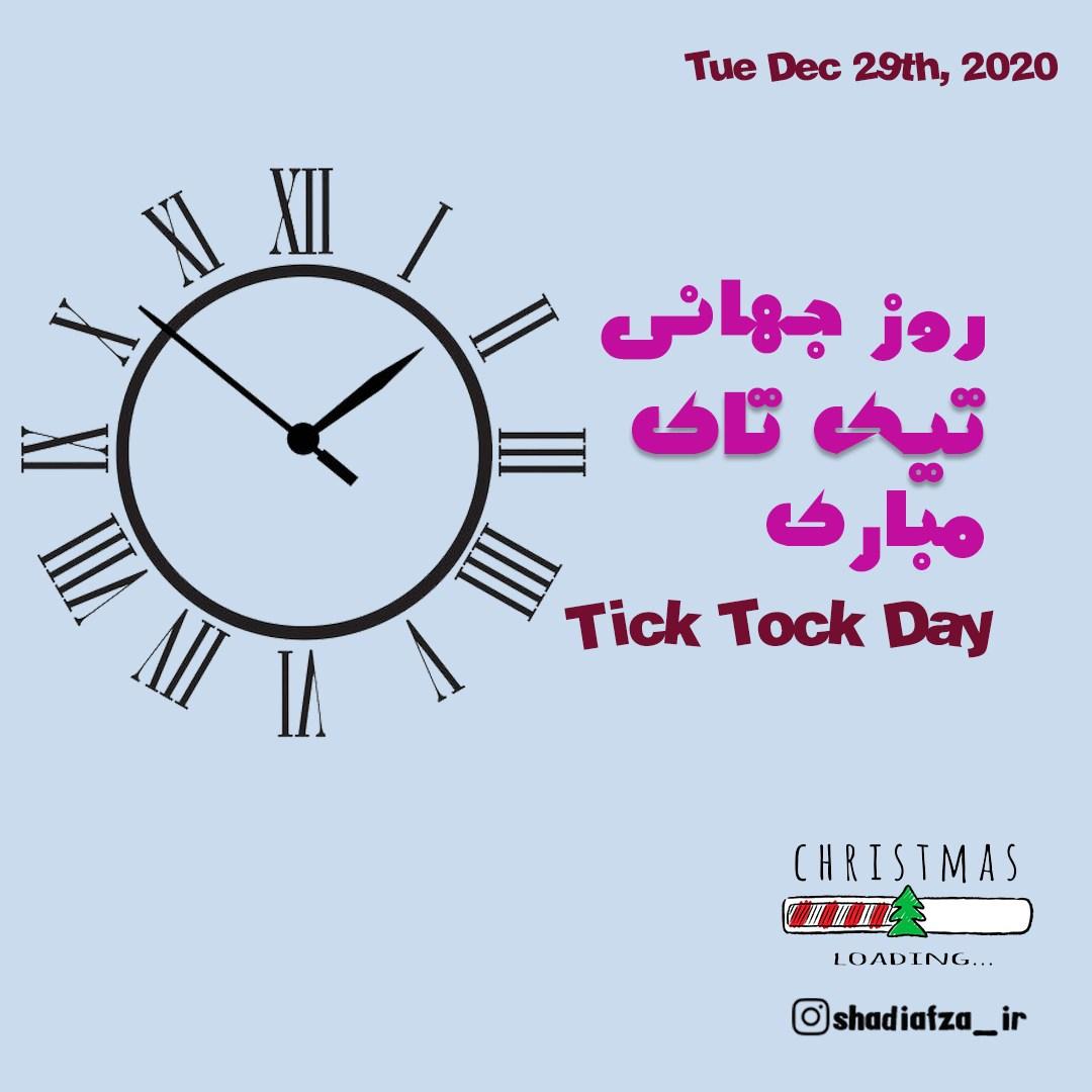 روز جهانی تیک تاک مبارک