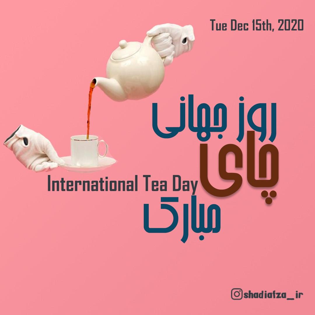 عکس نوشته های شاد - روز جهانی چای مبارک