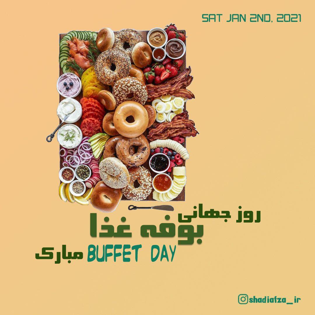 روز جهانی بوفه غذا مبارک