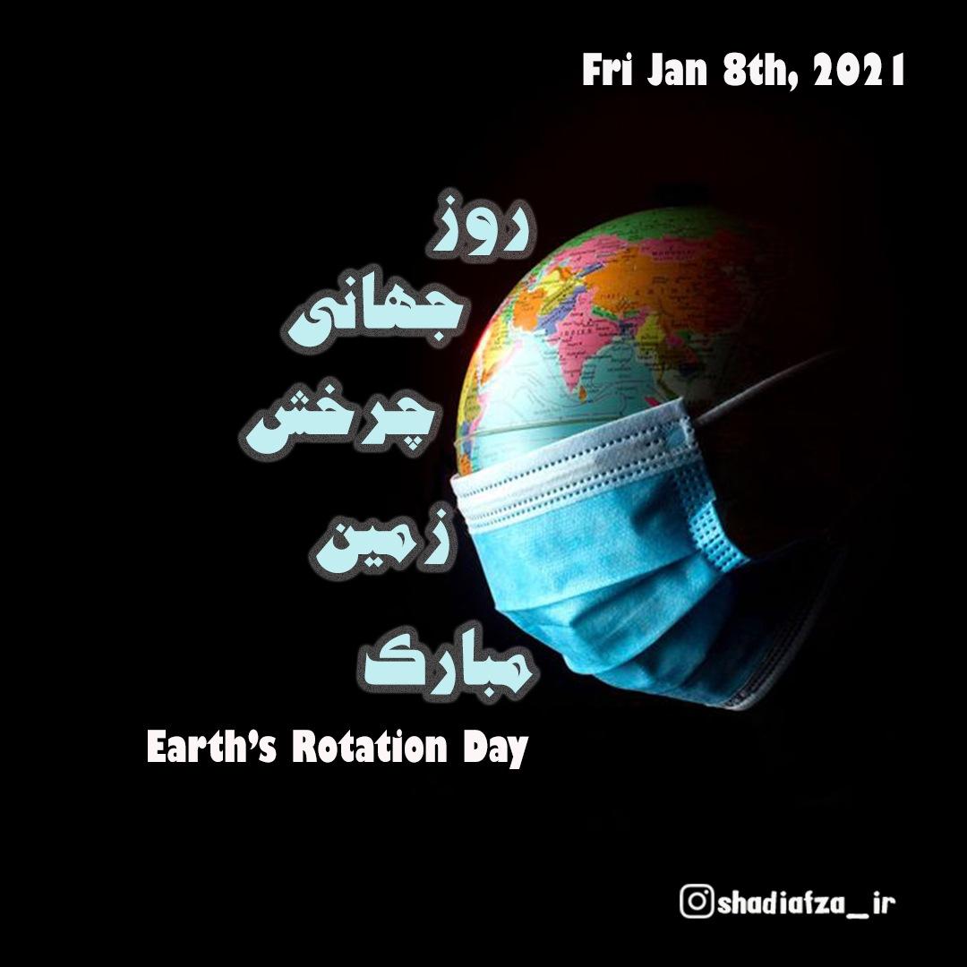 روز جهانی چرخش زمین مبارک