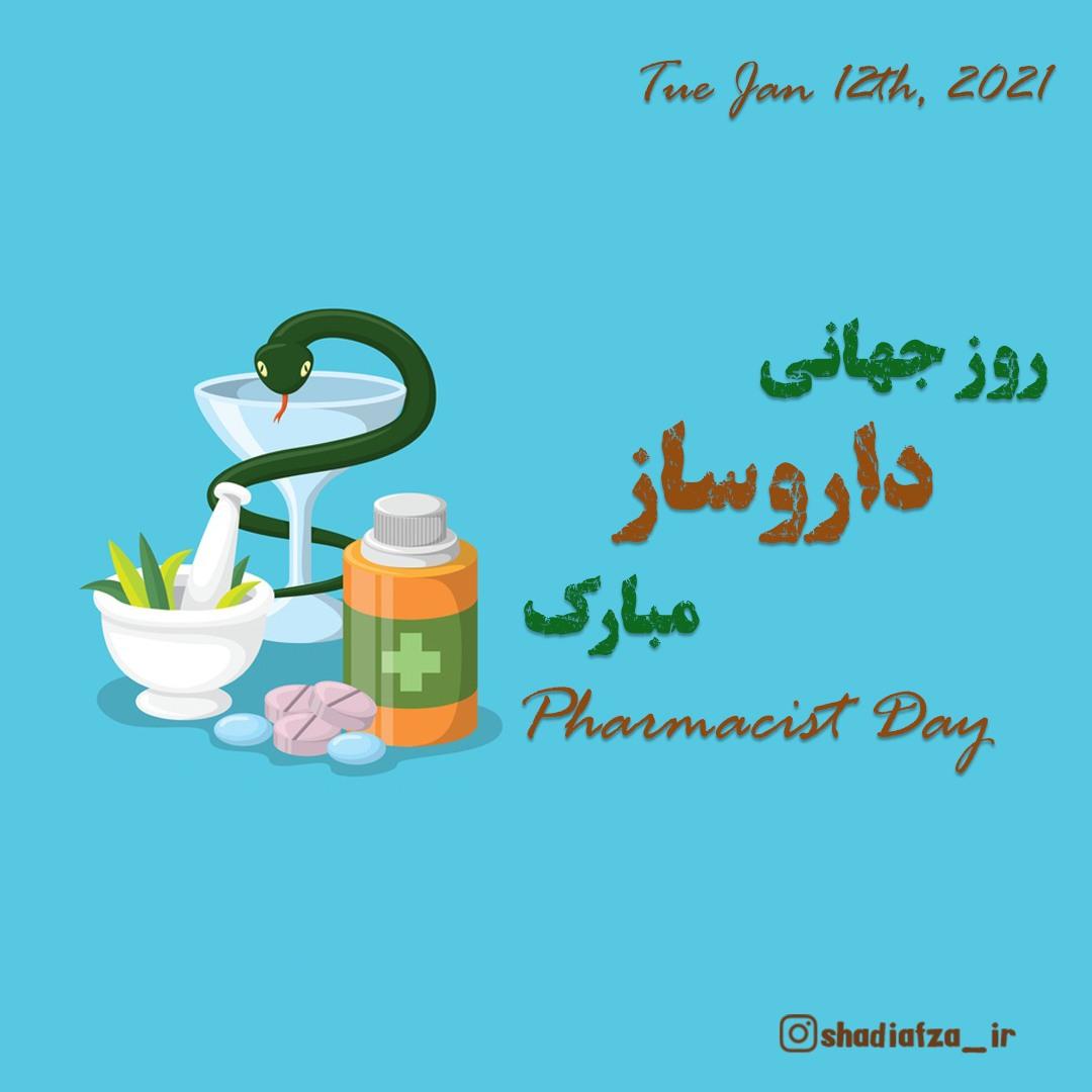 روز جهانی داروساز مبارک