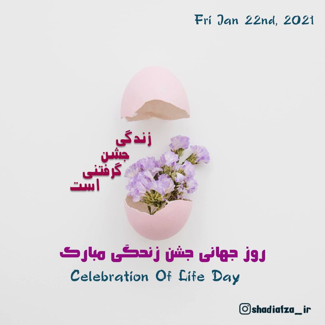 روز جهانی جشن زندگی