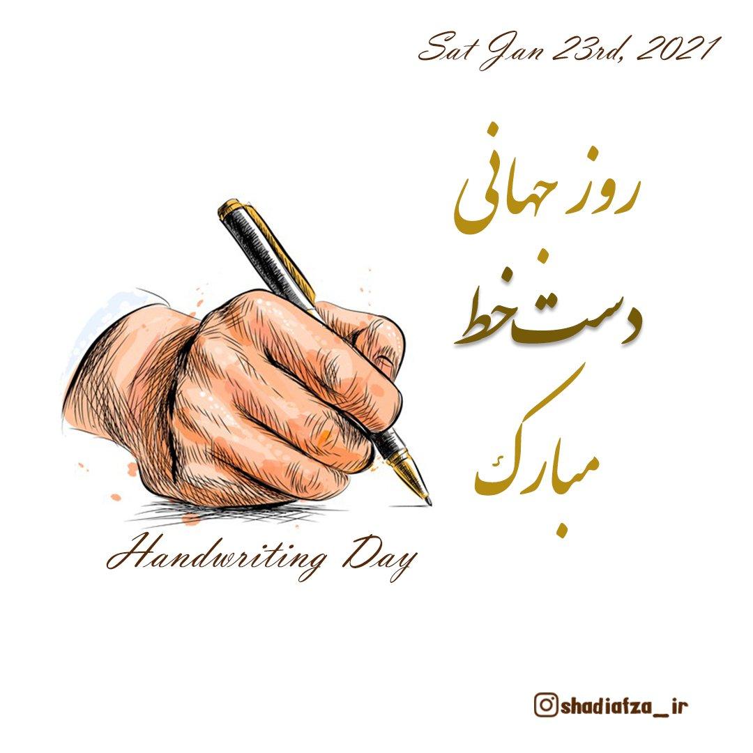 روز جهانی دست خط مبارک
