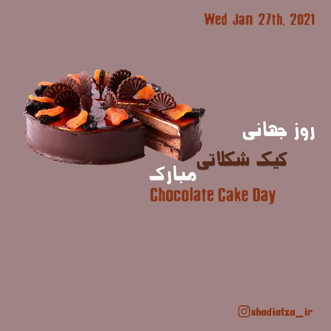 رور جهانی کیک شکلاتی