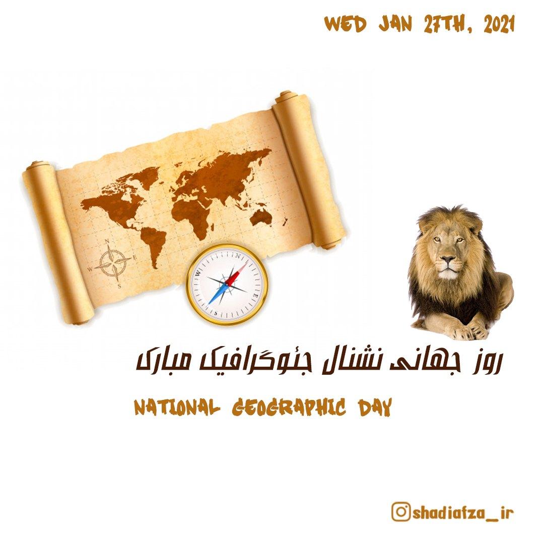 روز جهانی نشنال جئوگرافیک