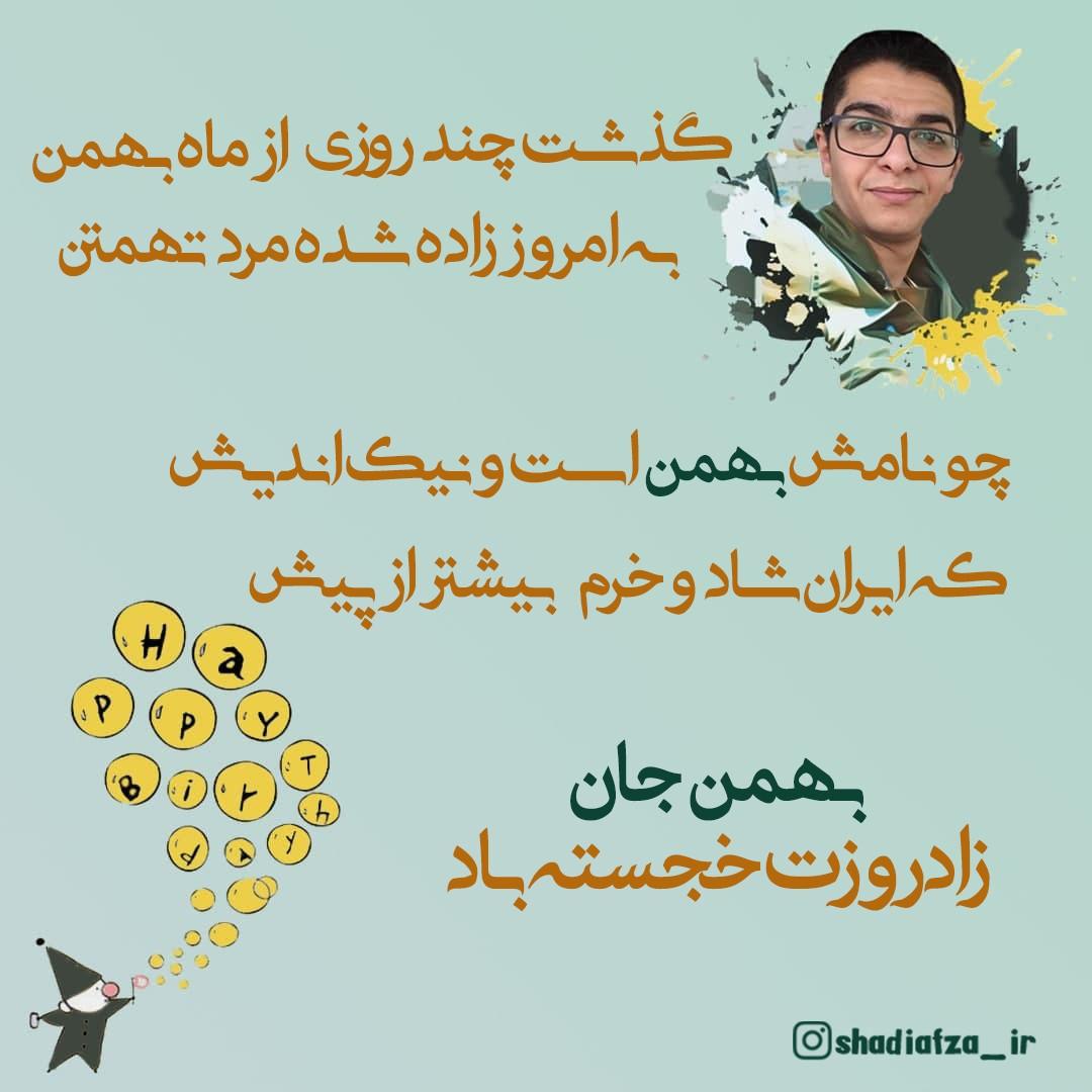 تولد بهمن - عکس نوشته های تولد اسفند ماه