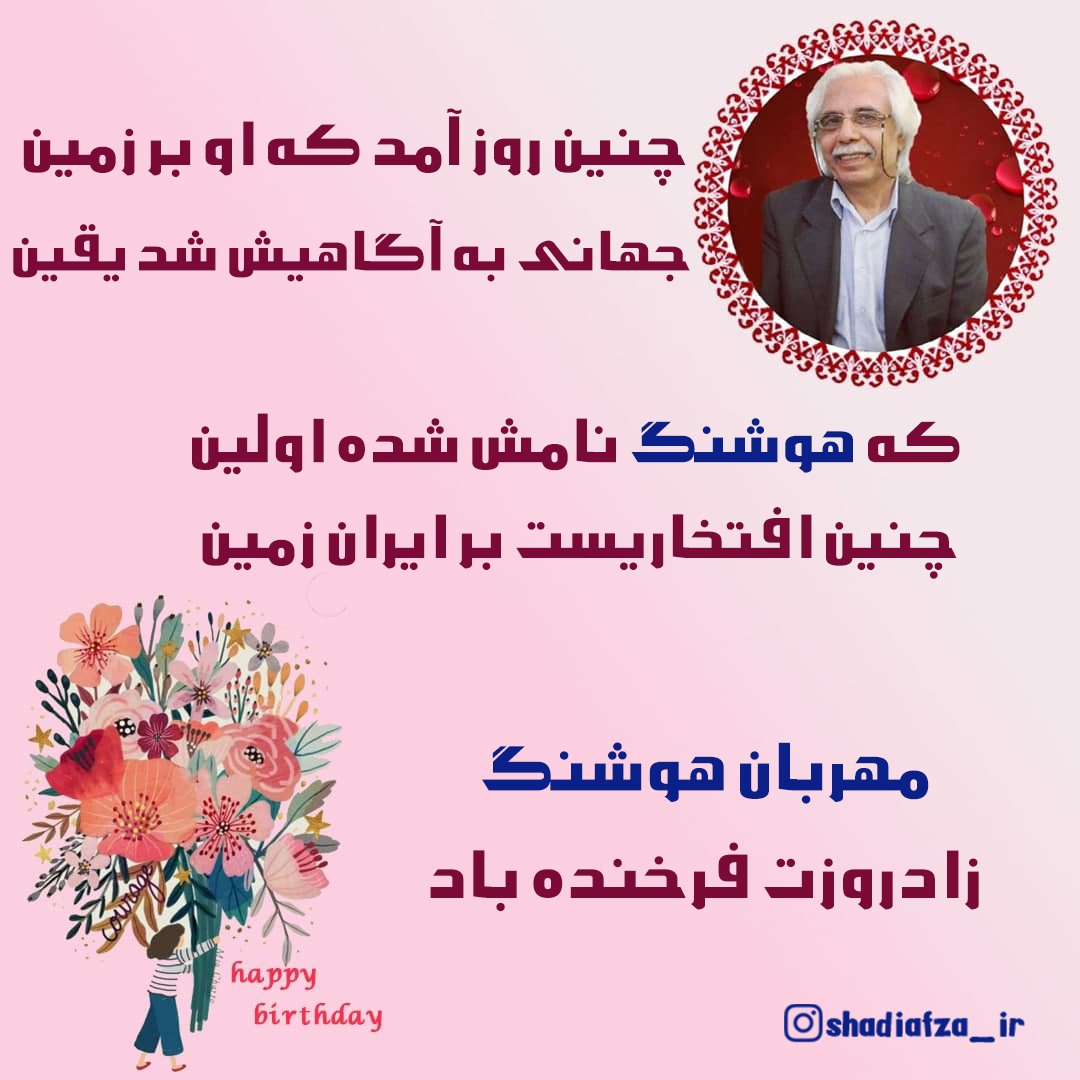 تولد هوشنگ نمیرانیان - عکس نوشته تولد بهمن ماه