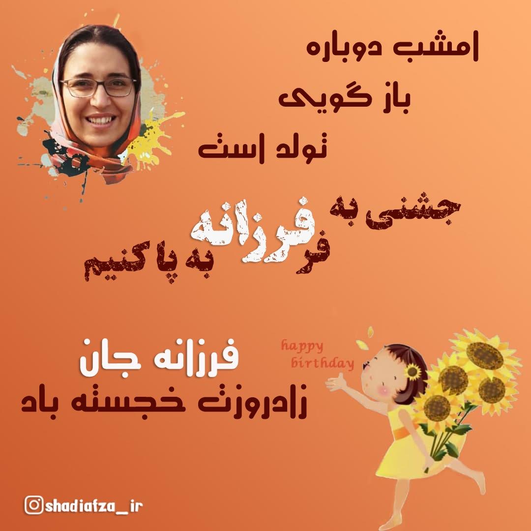 عکس نوشته تولد بهمن ماه - تولد فرزانه یزدانی