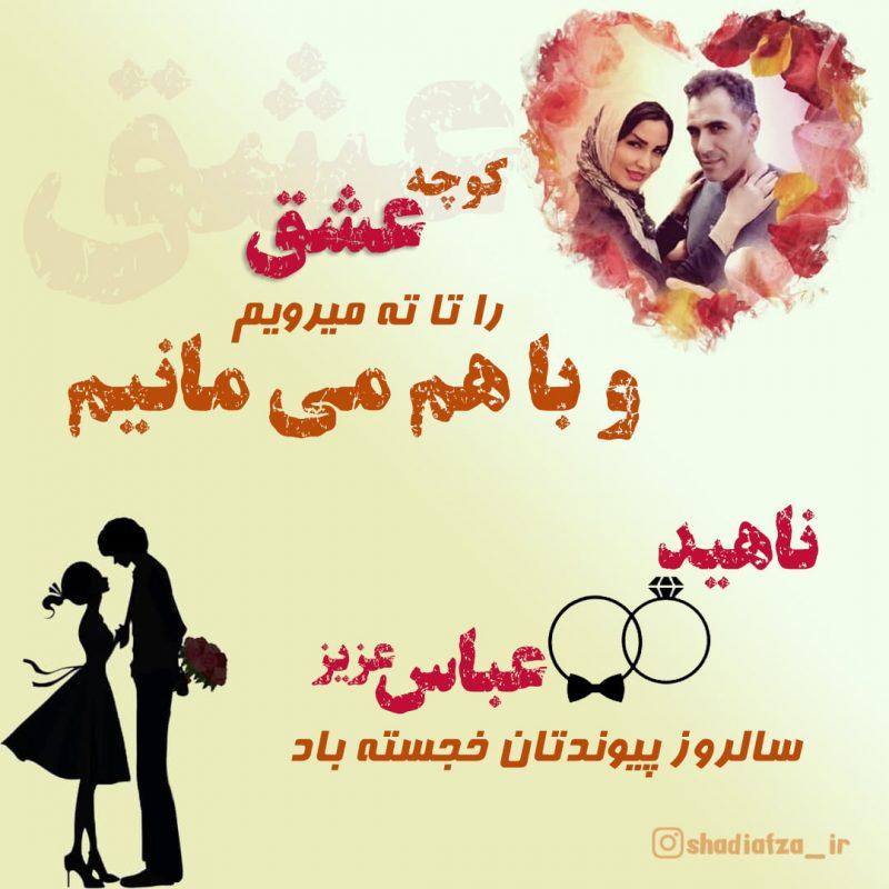 سالگرد ازدواج ناهید و عباس