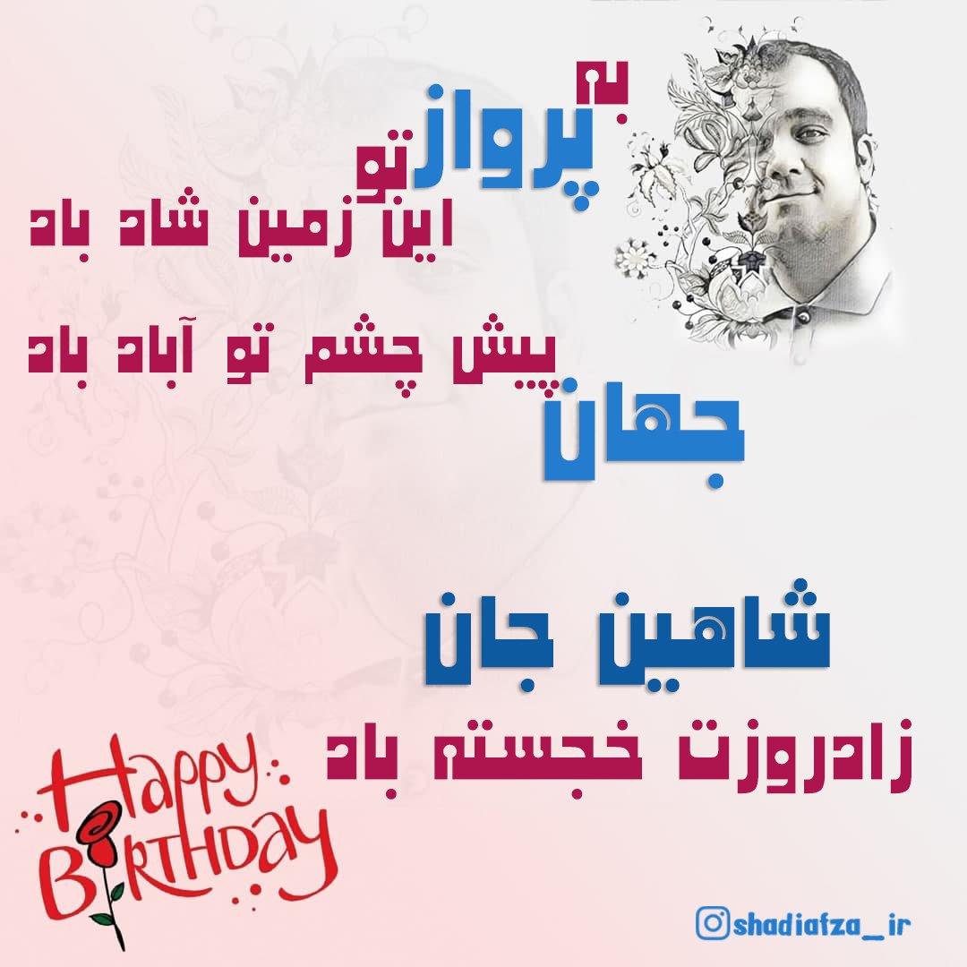 تولد شاهین مبارک