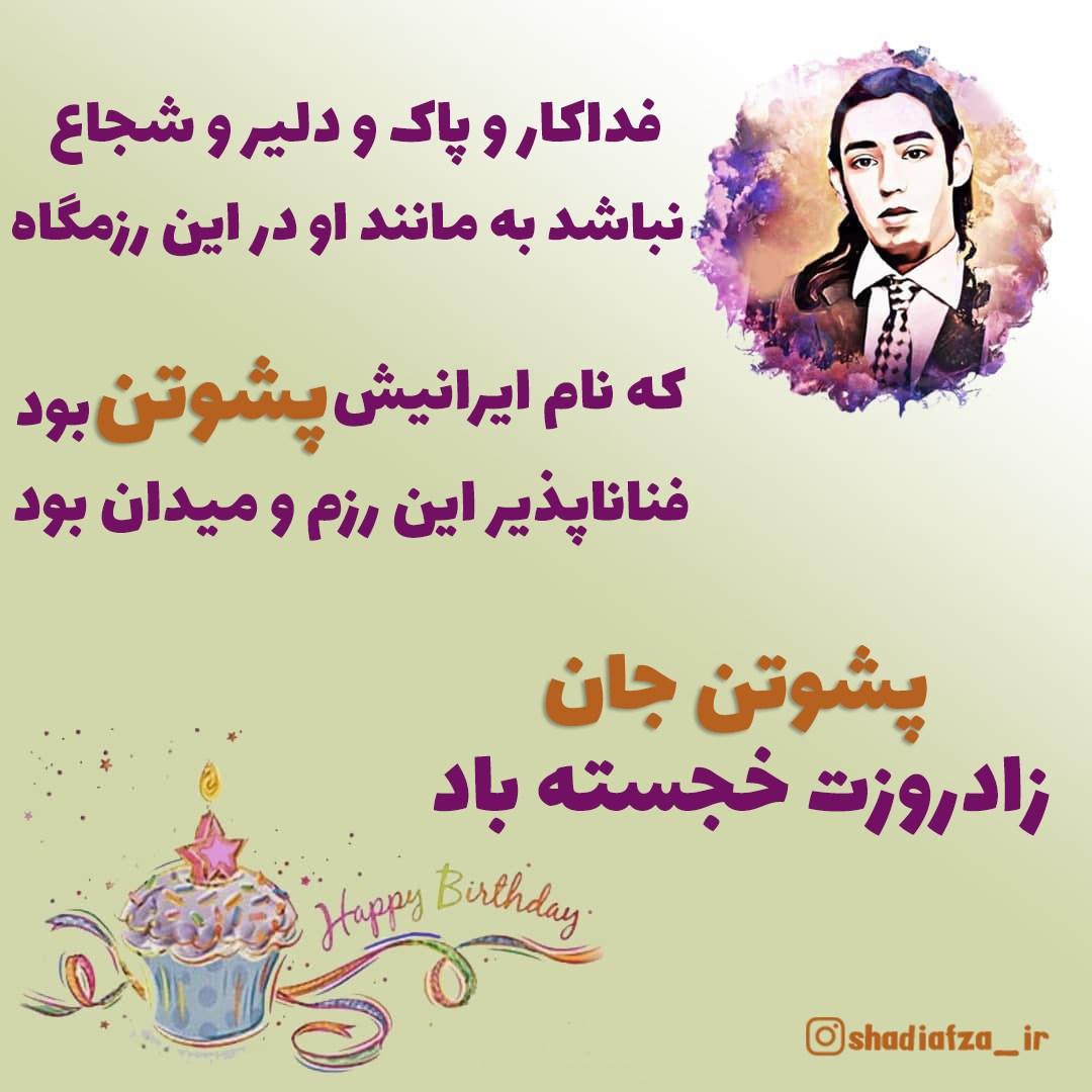 تولد پشوتن مهران