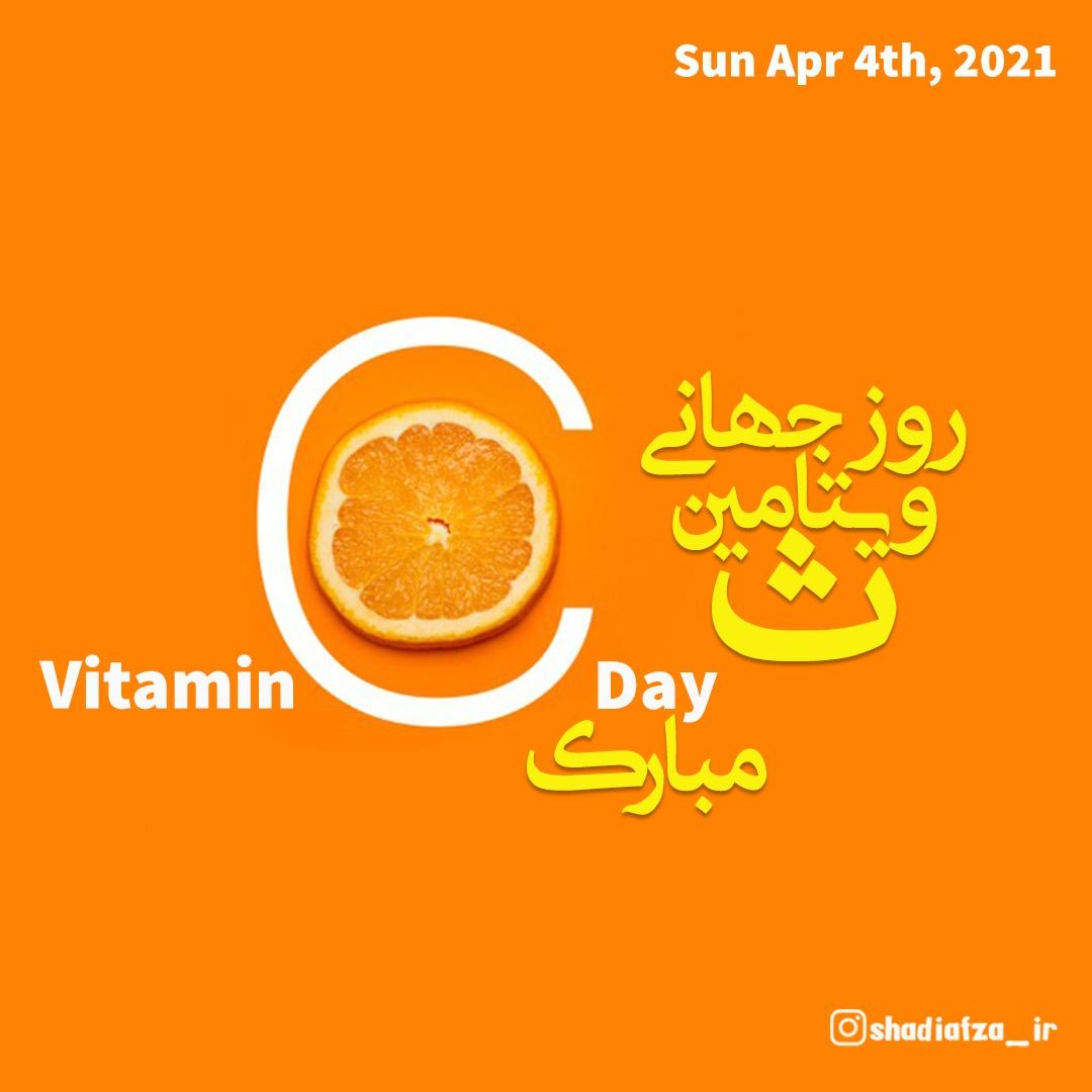 روز جهانی ویتامین ث