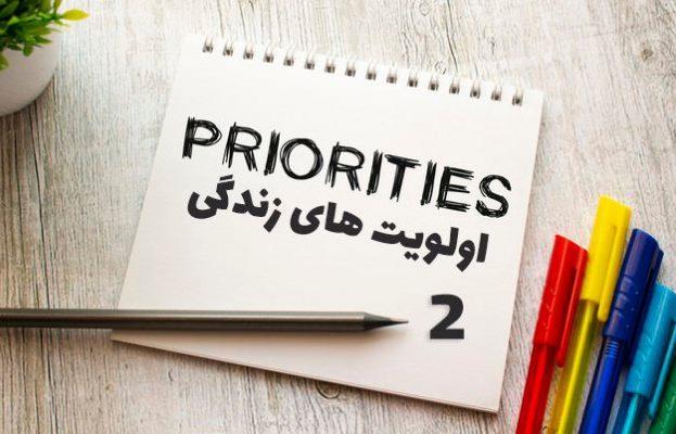 موفقیت بیشتر با تمرکز بر روی اولویت های زندگی2