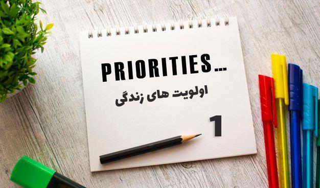 موفقیت بیشتر با تمرکز بر روی اولویت های زندگی
