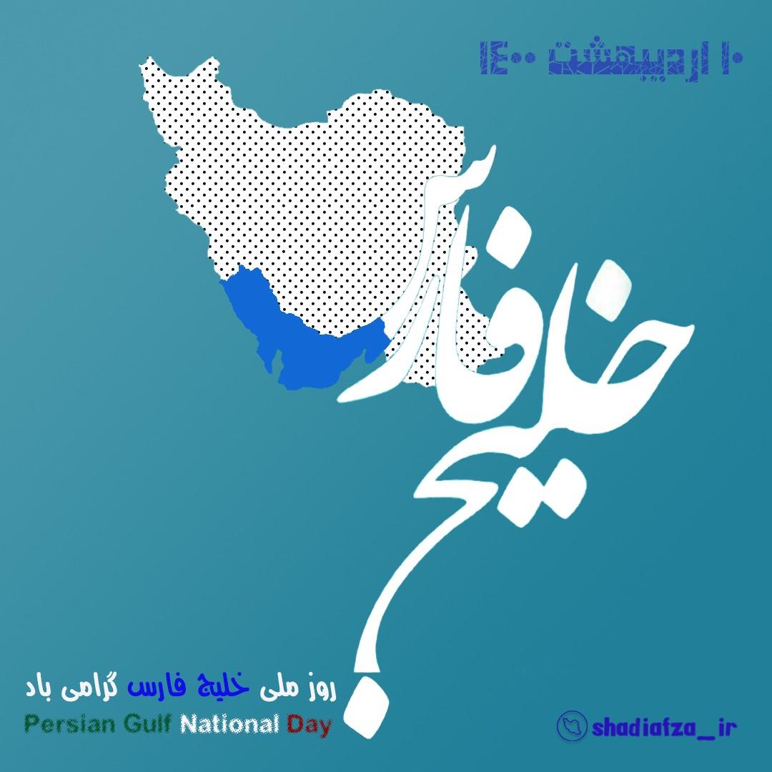 روز ملی خلیج فارس