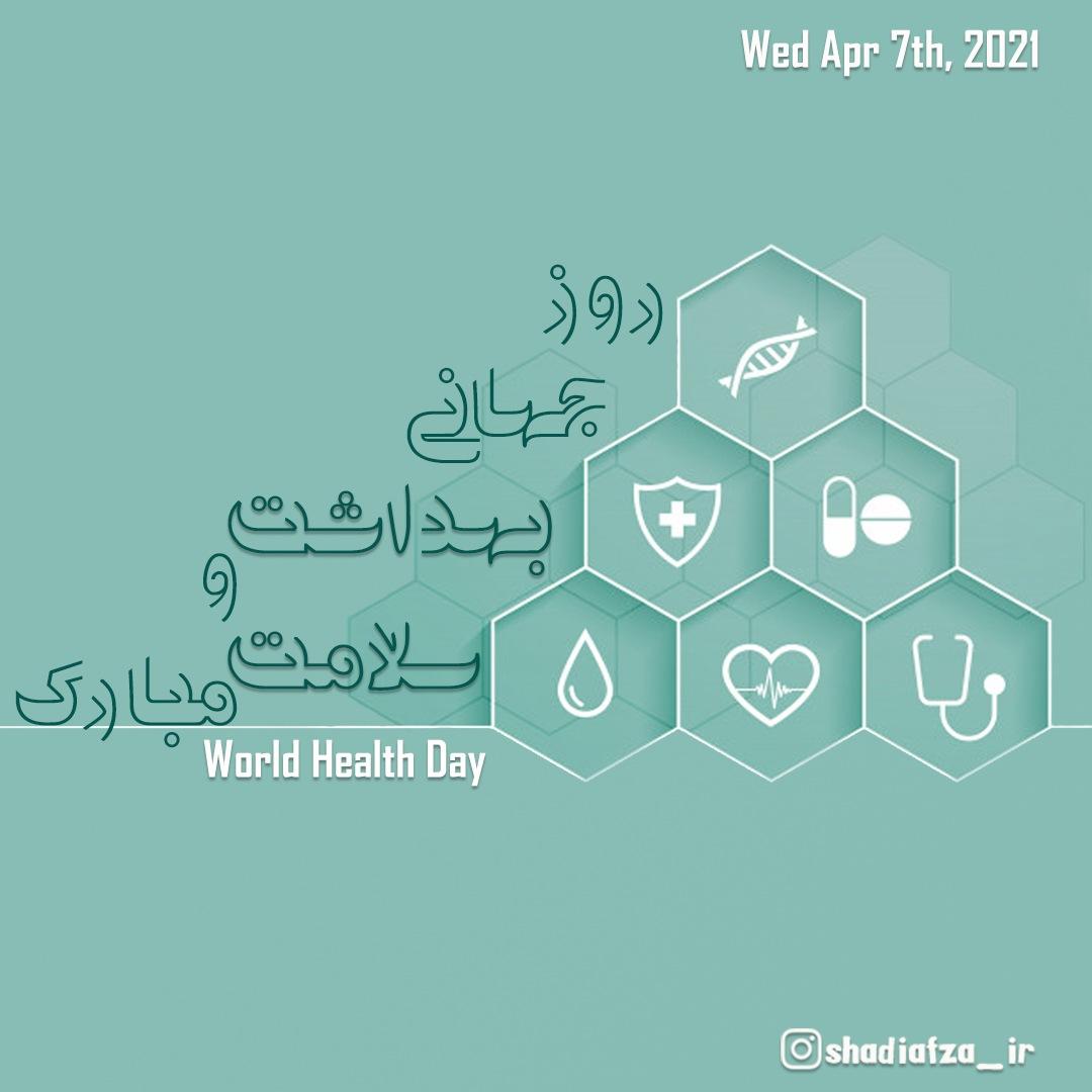 روز جهانی بهداشت و سلامت