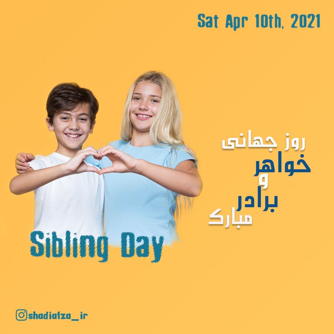 عکس نوشته های فروردین - روز جهانی خواهر و برادر