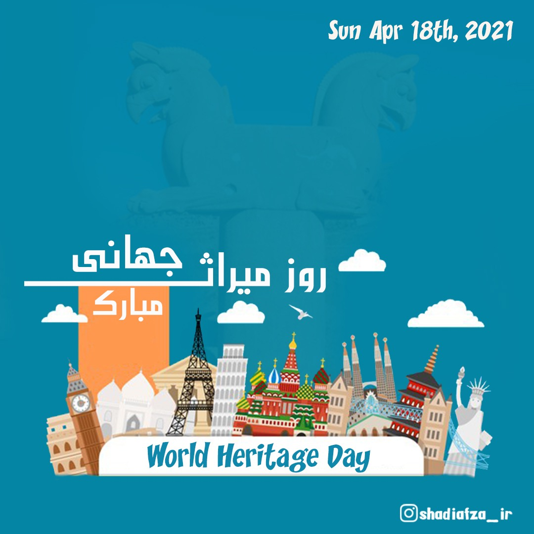 روز میراث جهانی
