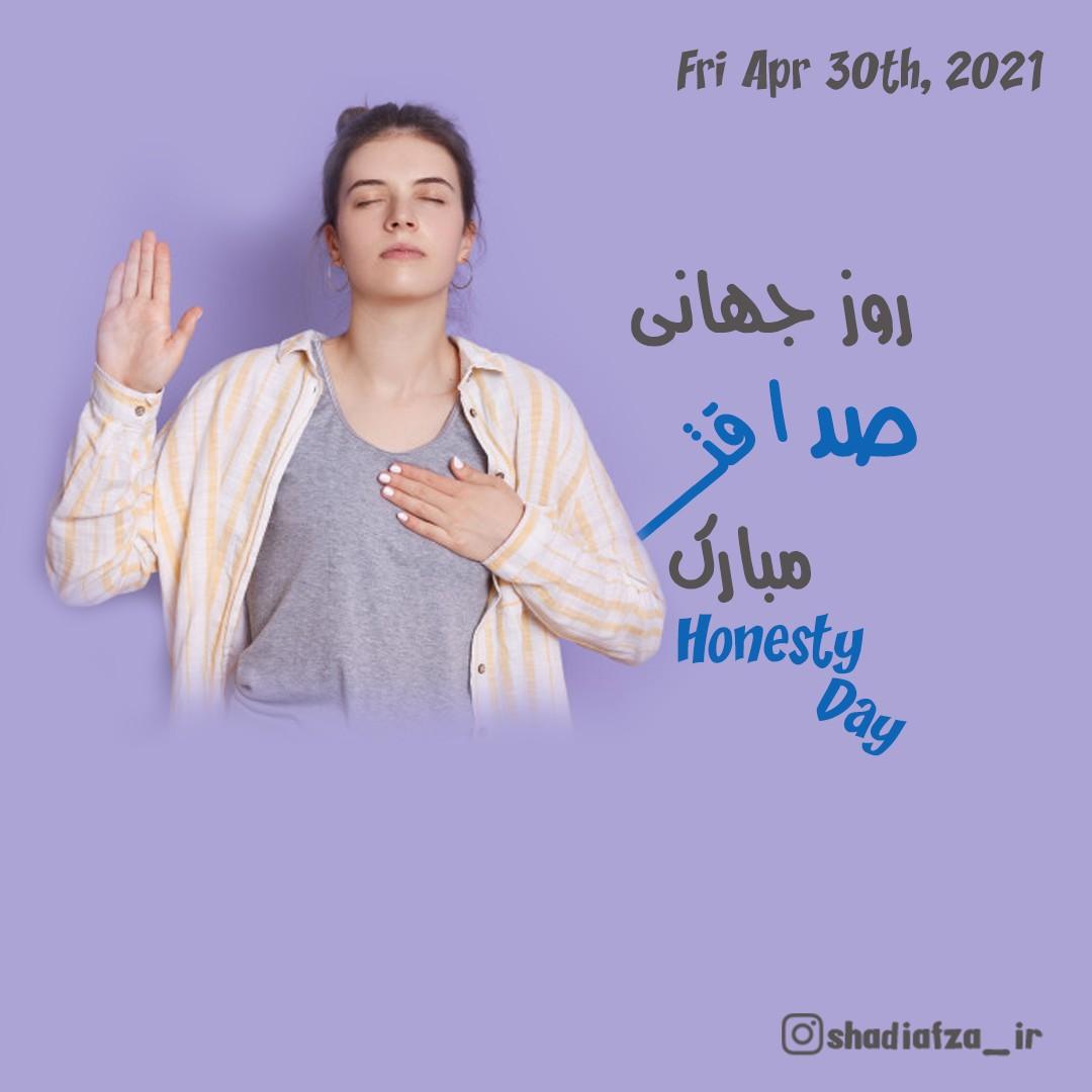 عکس نوشته های اردیبهشت - روز جهانی صداقت