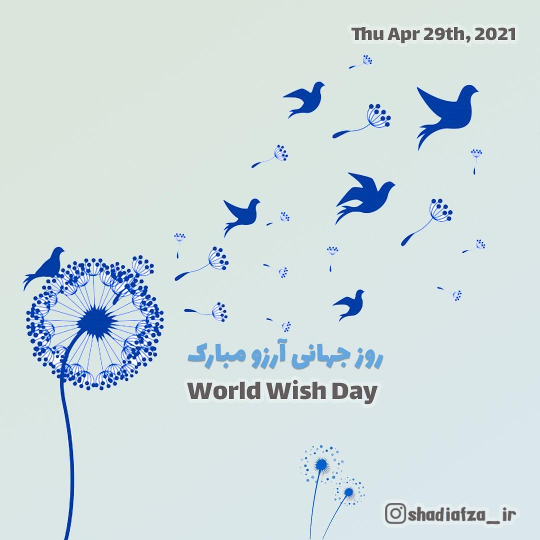 روز جهانی آرزو