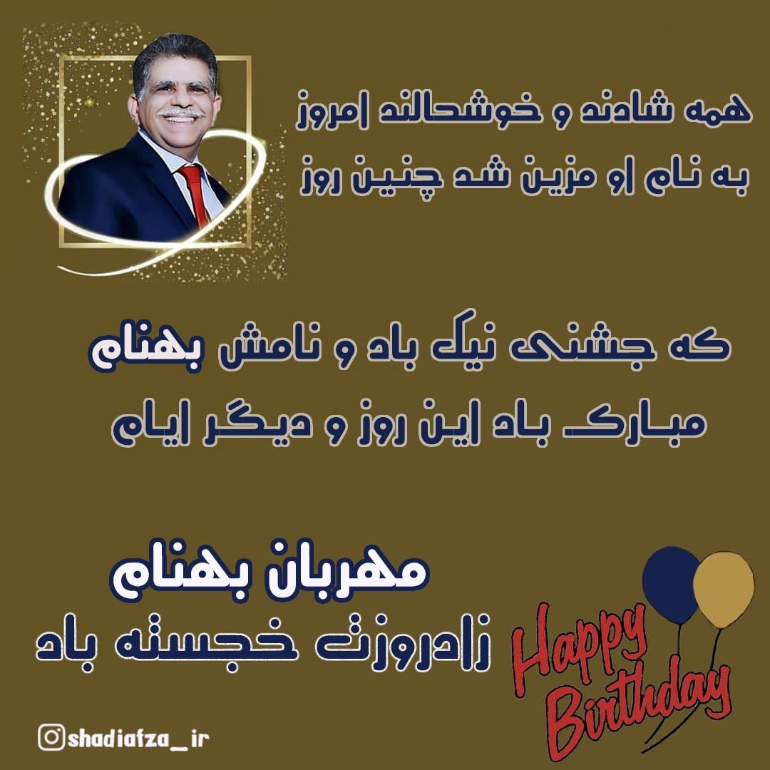 تولد بهنام مبارکه