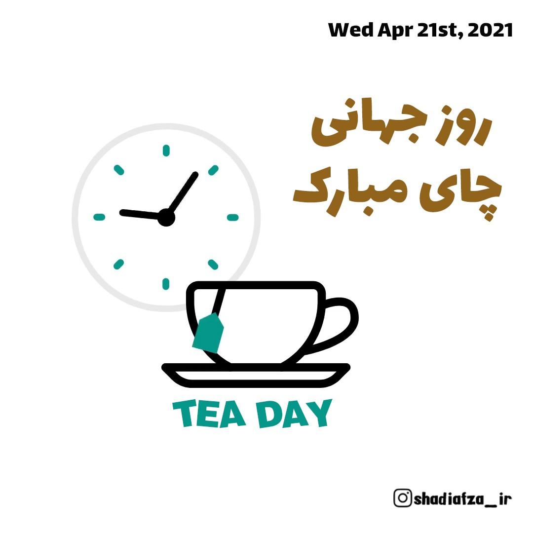 روز جهانی چای مبارک