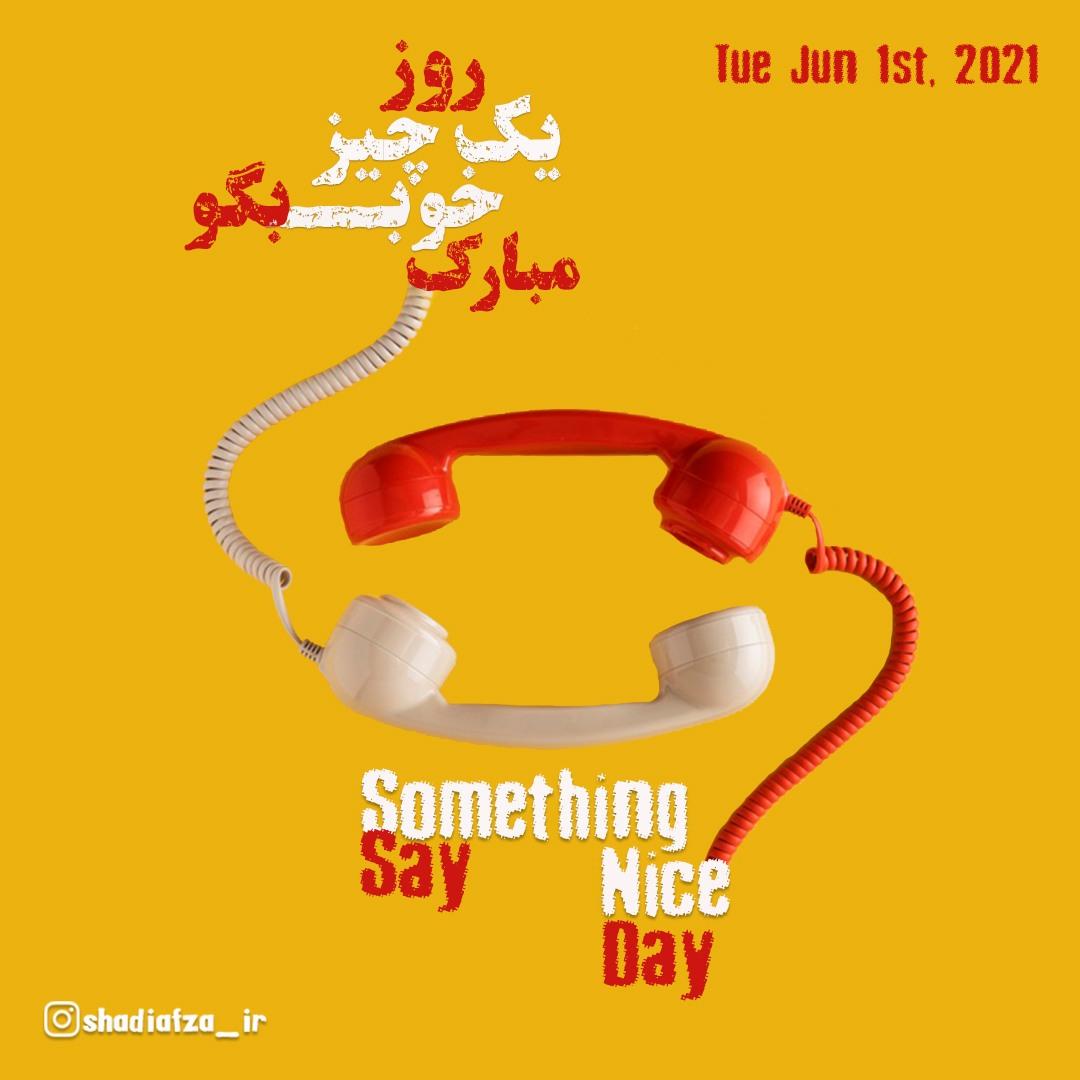 روز یک چیز خوب بگو