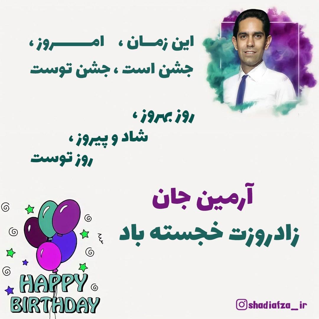 تولد آرمین مبارک