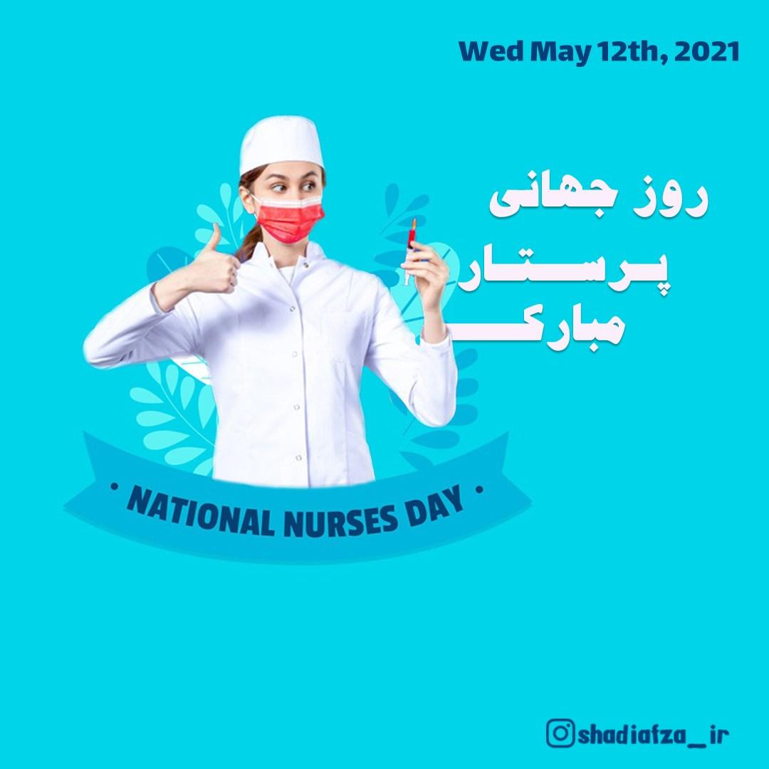 عکس نوشته های اردیبهشت - روز جهانی پرستار