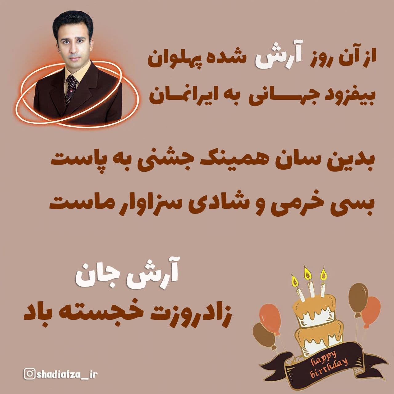 تولد آرش مبارک