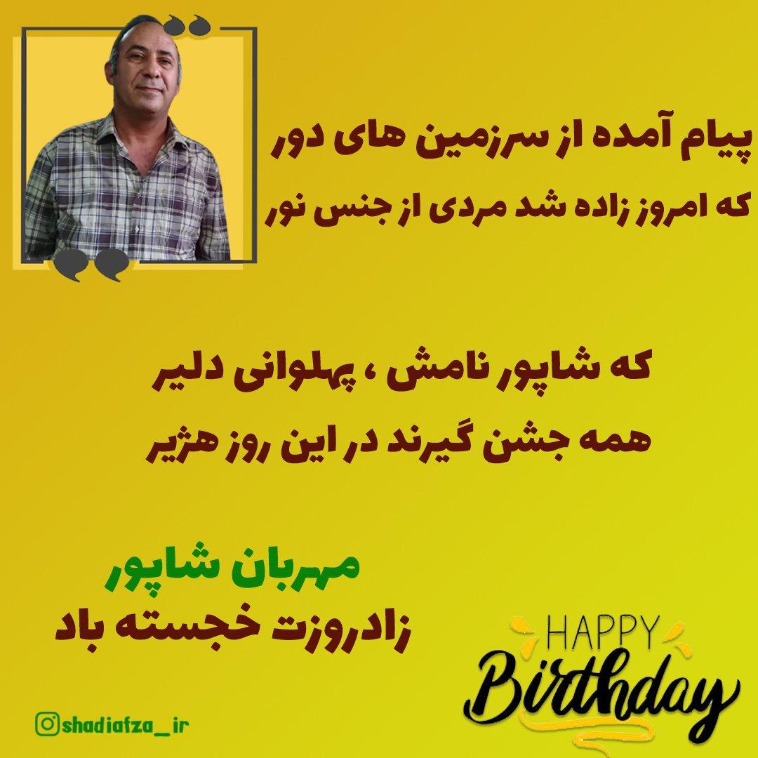 عکس نوشته های متولدین اردیبهشت - تولد شاپور