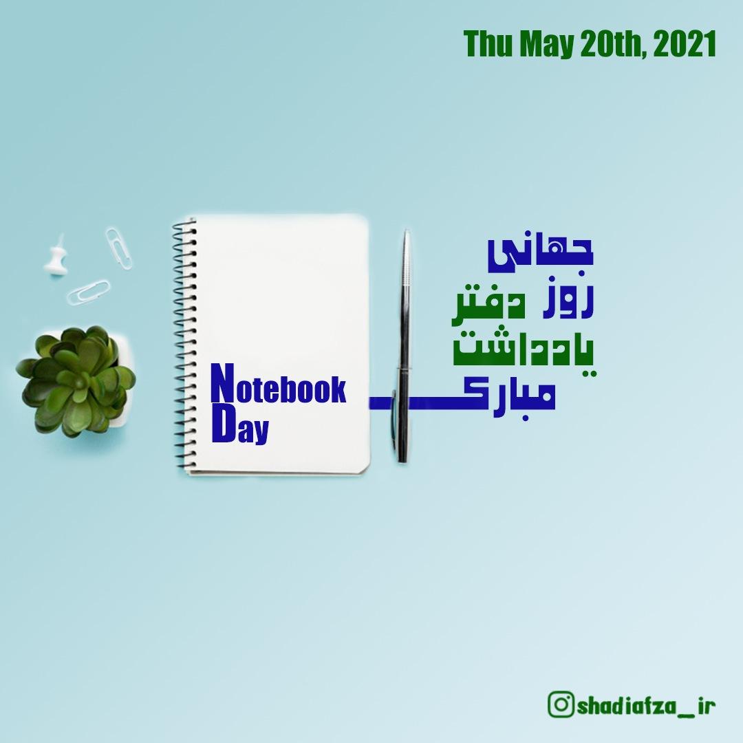 روز جهانی دفتر یادداشت