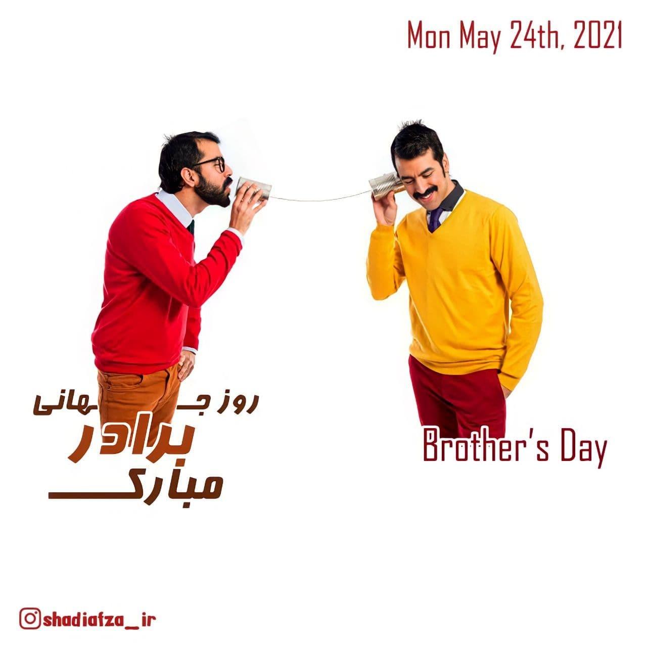 روز جهانی برادر
