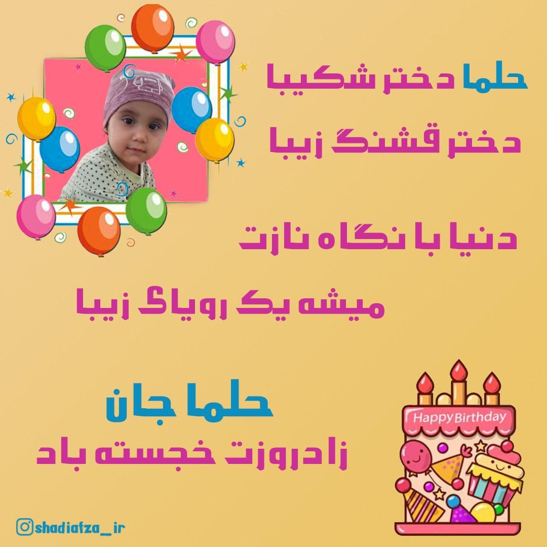 تولد حلما مبارک